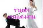 เรื่องตลก ภาพงานแต่งงาน