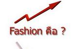 แฟชั่น ( fashion ) คือ อะไร ใครใช้ ได้อะไร