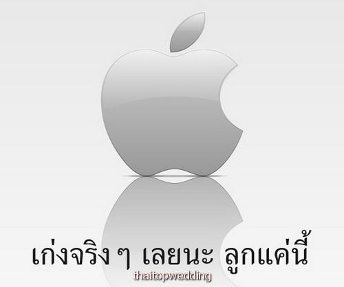 เสพ(ติด) แบรนด์เนม 2011 มีเปิล ได้โด่ดเดี่ยว รักไอได้อินเทรนด์
