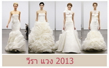  2013 Vera Wang  