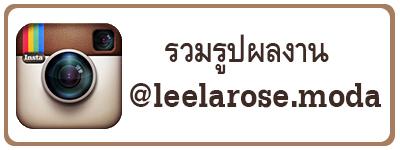 Instagram ร้านลีลาโรส LeelaRose Moda
