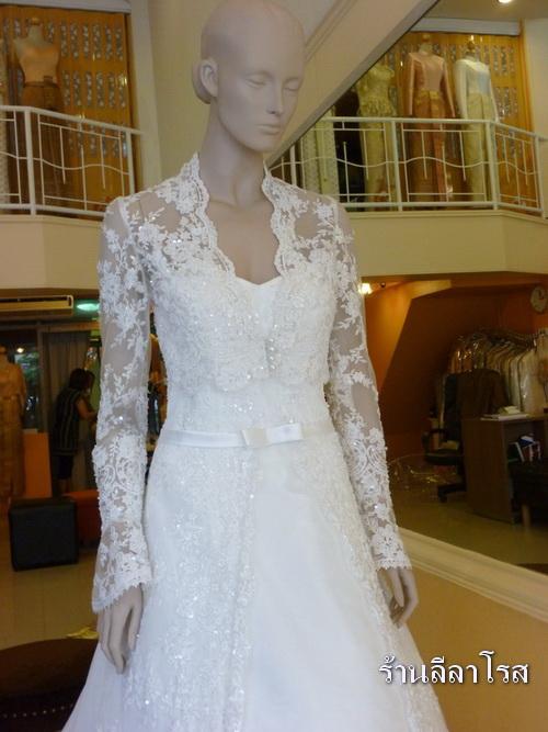 ชุดแต่งงาน แขนยาว ชุดเจ้าสาว มีแขน